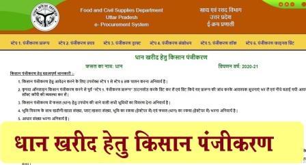 How to apply for online UP Dhan Kharid Kisan Registration