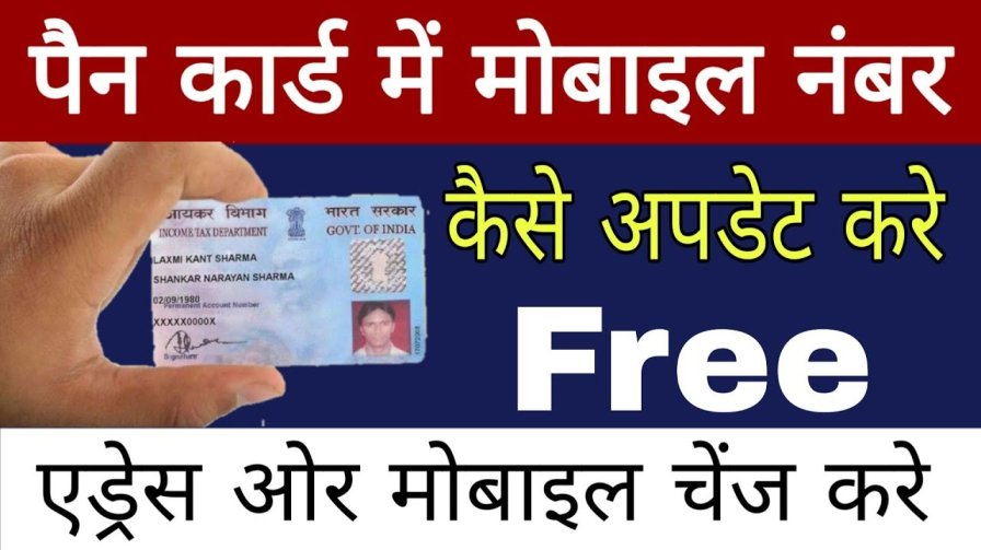 How To Make A Free PAN Card | Pan Card Correction | PAN Card Link Your Mobile And Email ID