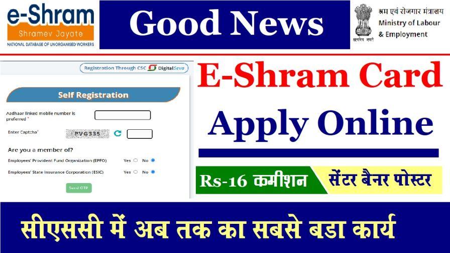 CSC Registration Of Unorganized Worker CSC NDUW E Shram Card Apply 1