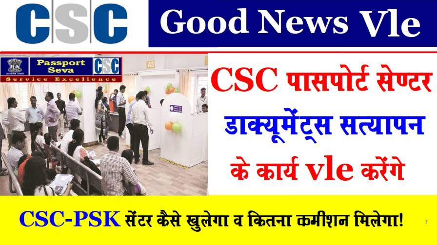 CSC Passport Documents Collection Center Started Soon From CSC Center पासपोर्ट सेवा संग्रह केंद्र 1