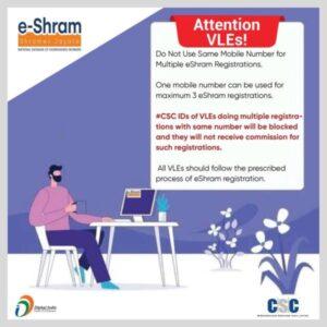 CSC e Shramik Card Important Update Dont Use Same Number For Multiple Registration 600x600 1